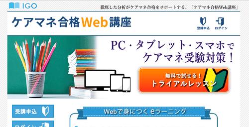 ケアマネジャー試験合格なら、「ケアマネ合格WEB講座」