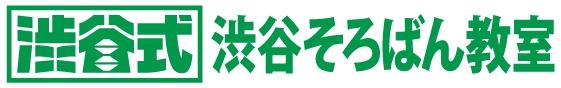 渋谷そろばん教室 夏期講習