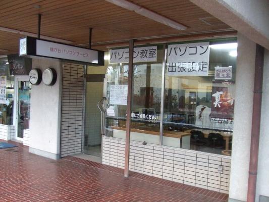 鶴が丘パソコンサービス