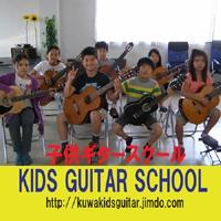 子供ギタースクール