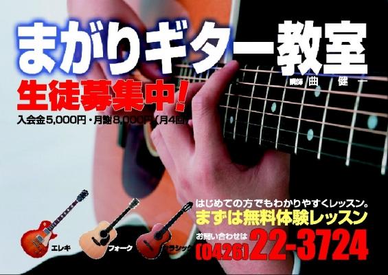 まがりギター教室