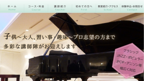 MGS ピアノ教室