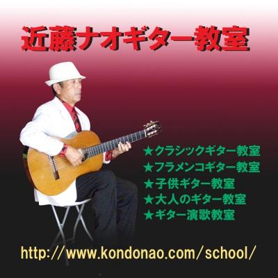 近藤ナオギター教室