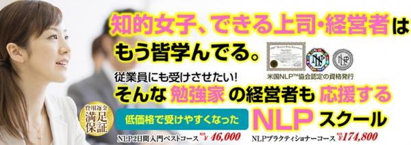 NLP資格取得受付センター東京ラーニングアカデミー