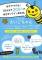 格安 高品質 回数制 200円 オンライン英会話, 400円 中国語会話