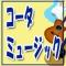 ギター教室コータミュージック