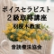 2級ボイスセラピスト講座(8月/音読療法協会)