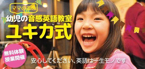 幼児の音感英語教室『ユキカ式』