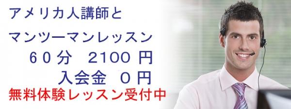 EWM-Jオンライン英会話スクール