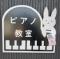 刈谷市東境町ピアノ教室