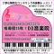 音楽の泉DO音楽院(ピアノ・バイオリン・フルート・ヤマハグレードが人気の音楽教室)